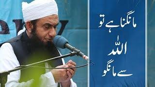 Mangna Hai to Allah Se Mango | Molana Tariq Jameel Latest Bayan 18-11-2017