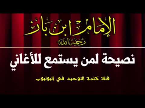 الشيخ ابن باز نصيحة لمن يستمع الأغاني Youtube
