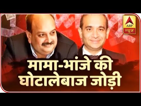 PNB Fraud Accused Mehul Choksi Hands Over Indian Passport To Antiguan Government | ABP News