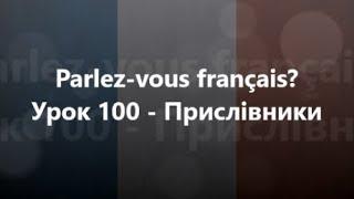 Французька мова: Урок 100 - Прислівники
