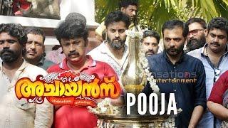 Achayans Malayalam Movie Started Rolling | Jayaram | Shivada | Anu Sithara