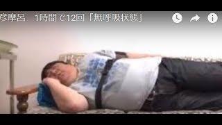 グルメリポーターの彦摩呂さんが 名医のTHE太鼓判に出演し、無呼吸状態...