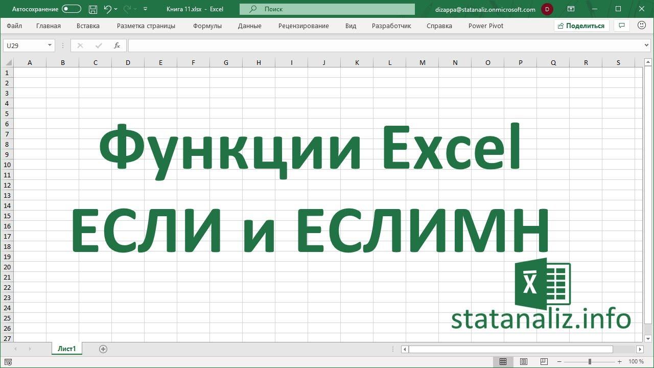 Функция ЕСЛИ в Excel с несколькими условиями (IF) и функция из Excel 2016 ЕСЛИМН (IFS)