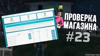 #23 ПРОВЕРКА МАГАЗИНА ЛОГОВ - BUYSS.RU