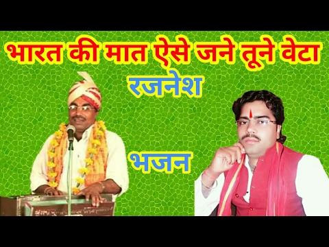भारत की मात ऐसे जने तूने वेटा भजन Rajnesh shastri bhajan || Brajesh shastri || (2017)