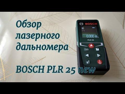 Лазерная рулетка Bosch Plr 25 New