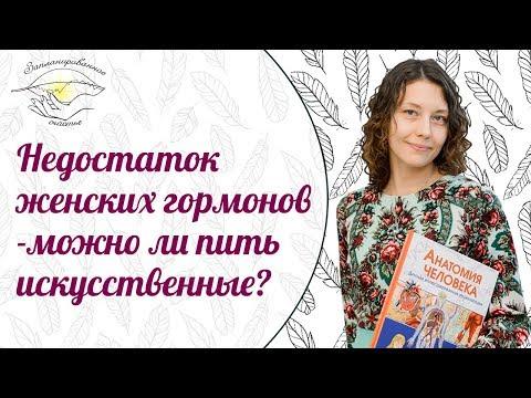 Как восстановить гормональный фон у женщины?