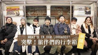 胡鬧片//突擊!旅伴們的行李箱帶了什麼東西哩 What's in our luggages? thumbnail