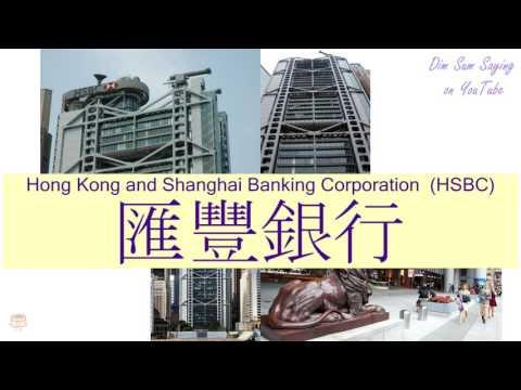 """HONG KONG AND SHANGHAI BANKING CORPORATION  (HSBC)"" in Cantonese (匯豐銀行) - Flashcard"