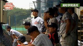 【2016夏・高校野球埼玉大会チーム紹介】浦和学院高等学校