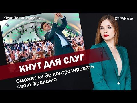 Кнут для слуг. Сможет ли Зе контролировать свою фракцию | ЯсноПонятно #236 by Олеся Медведева thumbnail