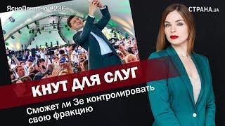 Кнут для слуг. Сможет ли Зе контролировать свою фракцию | ЯсноПонятно #236 by Олеся Медведева