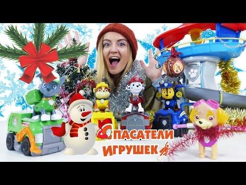 ЩЕНЯЧИЙ ПАТРУЛЬ и ЮЛЯ делают СНЕГОВИКА на НОВЫЙ ГОД Новогоднее видео для детей