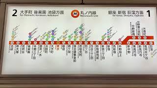 東京メトロ丸の内線東京駅を発車する列車。