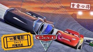 W看電影_Cars 3:閃電再起(Cars 3,賽車總動員3,反斗車王3)_重雷心得