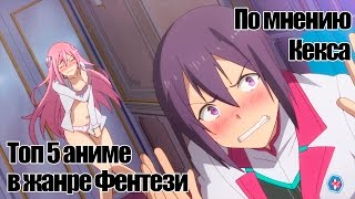 ТОП 5 АНИМЕ В ЖАНРЕ ФЕНТЕЗИ