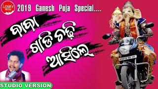 New odia Ganesh song 2019||Pk