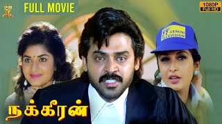 Nakkeeran Tamil Movie Full HD | Venkatesh | Prema | Ramya Krishna | Latest Tamil Dubbed Movies 2021