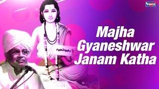 Marathi Kirtan Majha Gyaneshwar Janam Katha - Baba Maharaj Satarkar PART 2