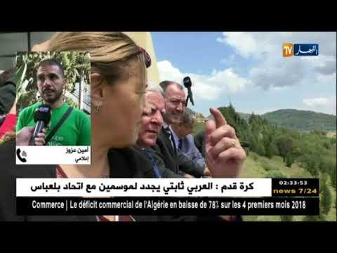 الجزائر ستستقبل تربصات الأندية الأجنبية.. بيع للوهم أم رفع للتحدي من الوزير