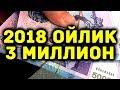 2018 ЙИЛДА ЎРТАЧА ОЙЛИК 3 МИЛЛИОН БЎЛАДИ mp3