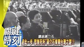 """""""退此一步 即無死所"""" 蔣介石東興台灣之謎!?2007年 第0179集 2200 關鍵時刻"""