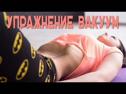 Вакуумные упражнения для живота отзывы
