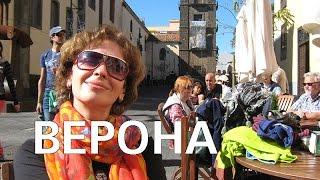 ВЕРОНА Арена ди Верона Грандиозо за 22 евро(Путешествие Венеция - Верона на грандиозный фестиваль в Арена ди Верона. #ПоездВенецияВерона (региональн..., 2016-09-25T16:31:29.000Z)