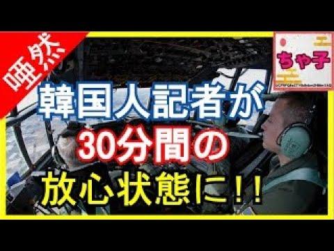 【韓国崩壊】米国の思惑を知った韓国人記者が30分の放心状態!最悪の状況を聞いて背筋が凍る!!