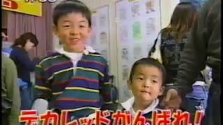 2004年12月26日放送。九州地区OA版のため、東京ドームグループのCMが、...
