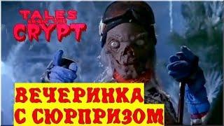 Байки из Склепа - Вечеринка с Сюрпризом | 11 эпизод 6 сезон | Ужасы | HD 720p