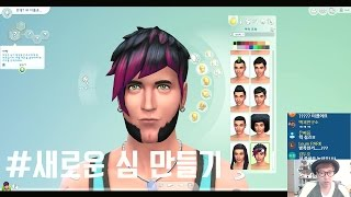 Buzzbean] Sims4 New Expansion Pack Comic Live EP1 - New apartment and new neighbors