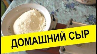Домашний сыр, рецепт, приготовление, в домашних условиях