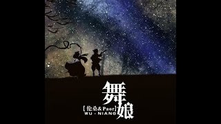 【倫桑翻唱】Lun Sang ft. Paor 舞孃 Dancing Diva 舞姫