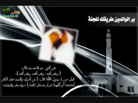 زوجتي تغار من أمي - للشيخ محمد مختار الشنقيطي