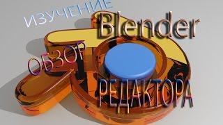 Уроки Blender. 3D моделирование. Обзор программы.