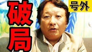 引退し日本相撲協会を退職したばかりの元貴乃花親方、今度は景子夫人と...