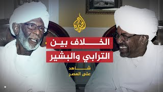 شاهد على العصر- حسن الترابي ج15