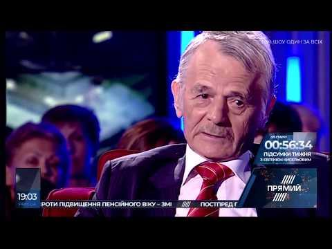 Інтерв'ю Юлії Литвиненко з Мустафою Джемілєвим. 16 вересня 2018 року