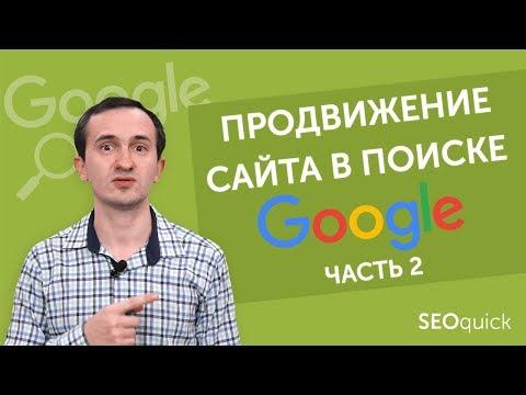 Продвижение сайта в Google контентом и ссылками (ч.2)
