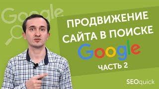 Просування сайту в Google контентом і посиланнями в 2019 (ч. 2)