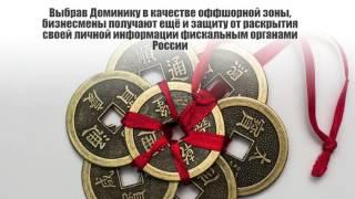 Зарегистрировать компанию в Доминике онлайн из Екатеринбурга(, 2016-03-03T11:06:42.000Z)