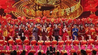 Highlights of the Spring Festival Gala 2018