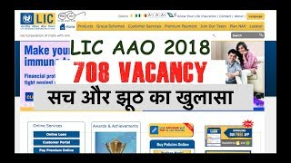 LIC AAO 2018 NOTIFICATION AND VACANCY