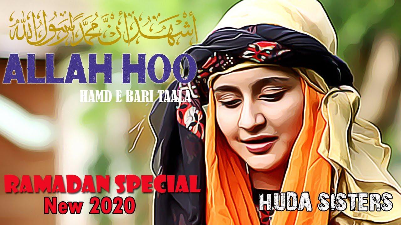 ALLAH HOO | HAMD E BARI TAALA