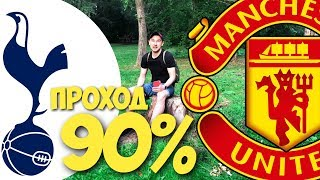 Тоттенхэм Манчестер Юнайтед Прогноз / Прогнозы на Спорт