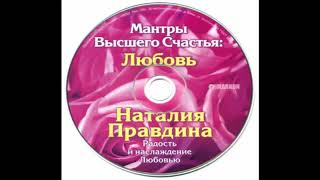 Наталья Правдина Мантры Высшего Счастья Любовь часть 2