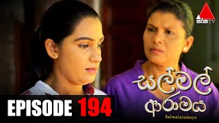 සල් මල් ආරාමය | Sal Mal Aramaya | Episode 194 | Sirasa TV Thumbnail