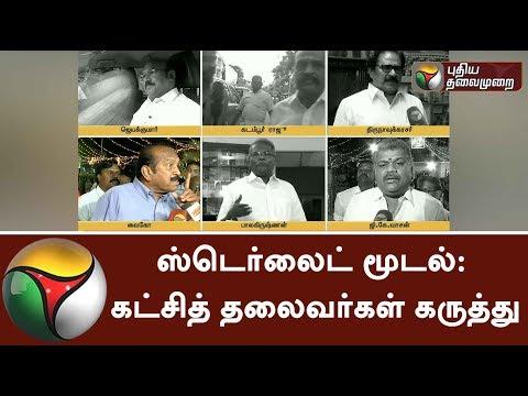"""""""Tamil nadu Govt should Investigate Medical Officer Arivoli's Suicide"""" - E.V.K.S. Elangovan from YouTube · Duration:  1 minutes 47 seconds"""