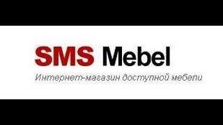 SMS Mebel предлагает кухонные уголки со спальным местом (кровать, диван)(SMS Mebel предоставляет комплексные услуги по доставке мебели на территории всего Северо-Запада,а также Москвы..., 2014-04-22T20:53:33.000Z)